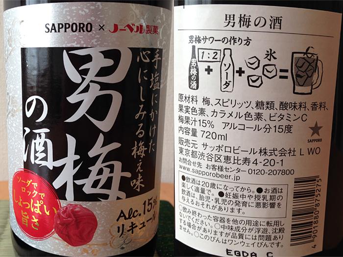 男梅の酒ラベル