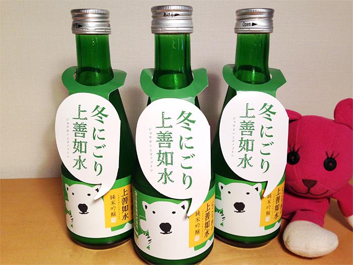 上善如水12月の酒_ボトル