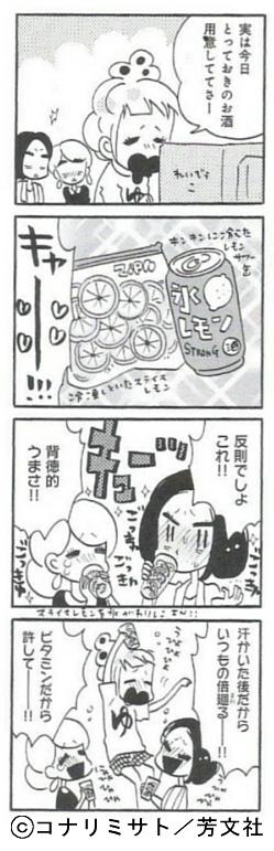 宅飲み残念乙女ズ2