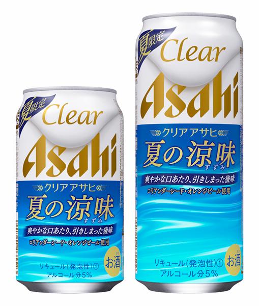 クリアアサヒ-夏の涼味すずみ