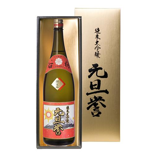 元旦誉 谷櫻酒造