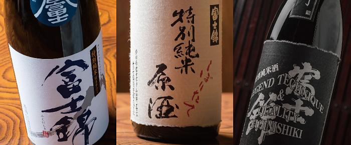 特別純米3本セット 富士錦酒造