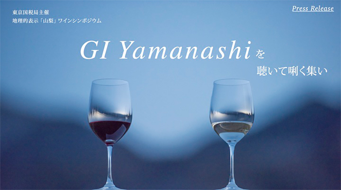 地理的表示『山梨』ワインシンポジウム