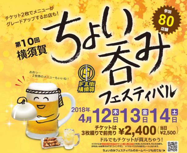 第10回横須賀ちょい呑みフェスティバル