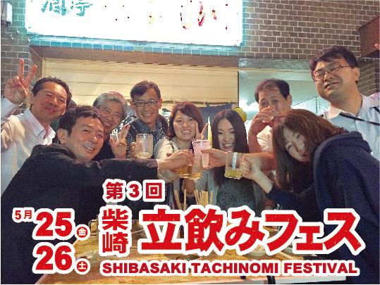 第3回柴崎立飲みフェスティバル