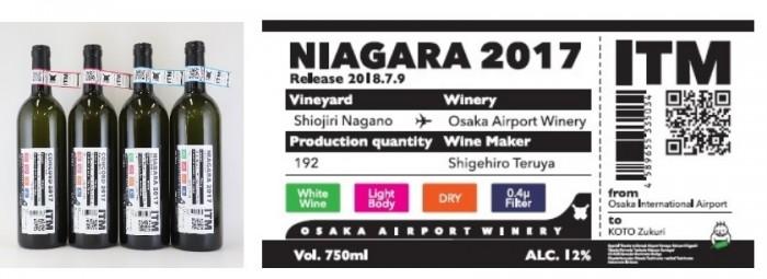 空港内醸造ワイン